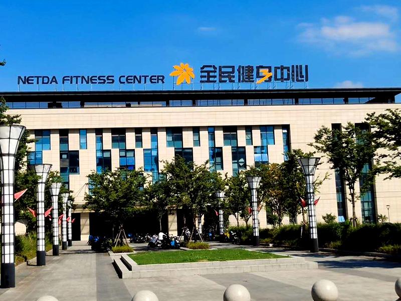 开发区全民健身中心